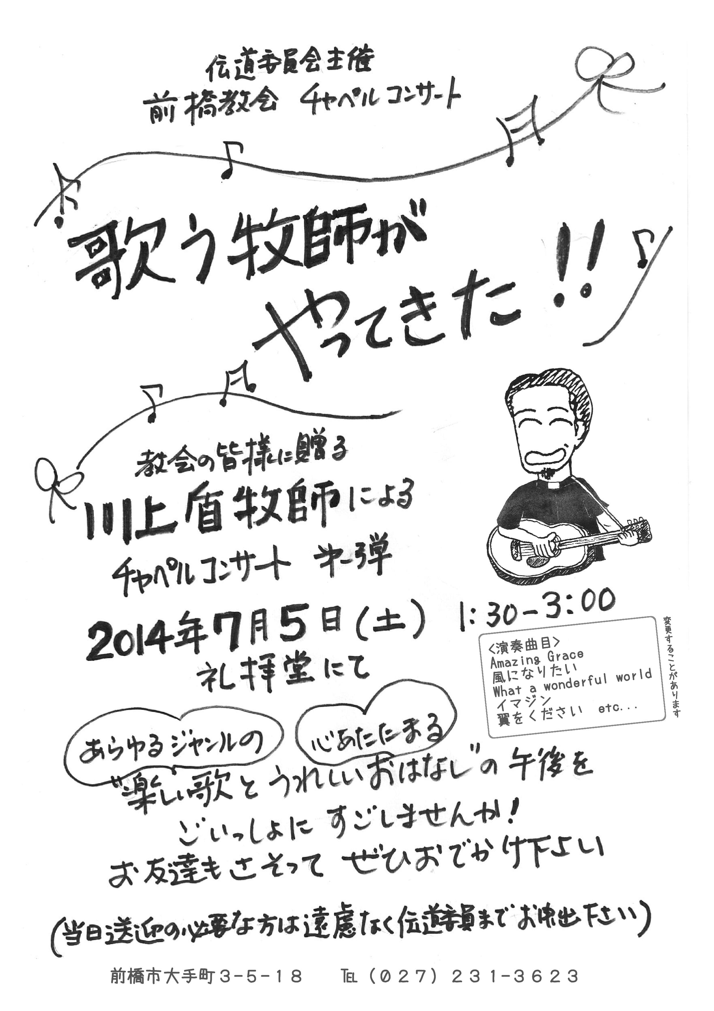 川上盾チャペルコンサート
