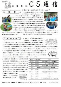 CSお知らせ201409-10
