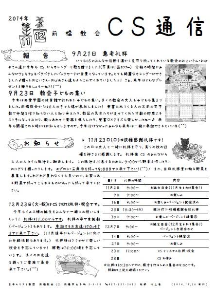CSお知らせ201411-12