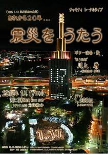 震災20年ライブ オモテ(カラー)2