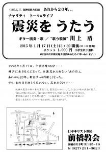 震災20年ライブ ウラ(文字モノクロ)