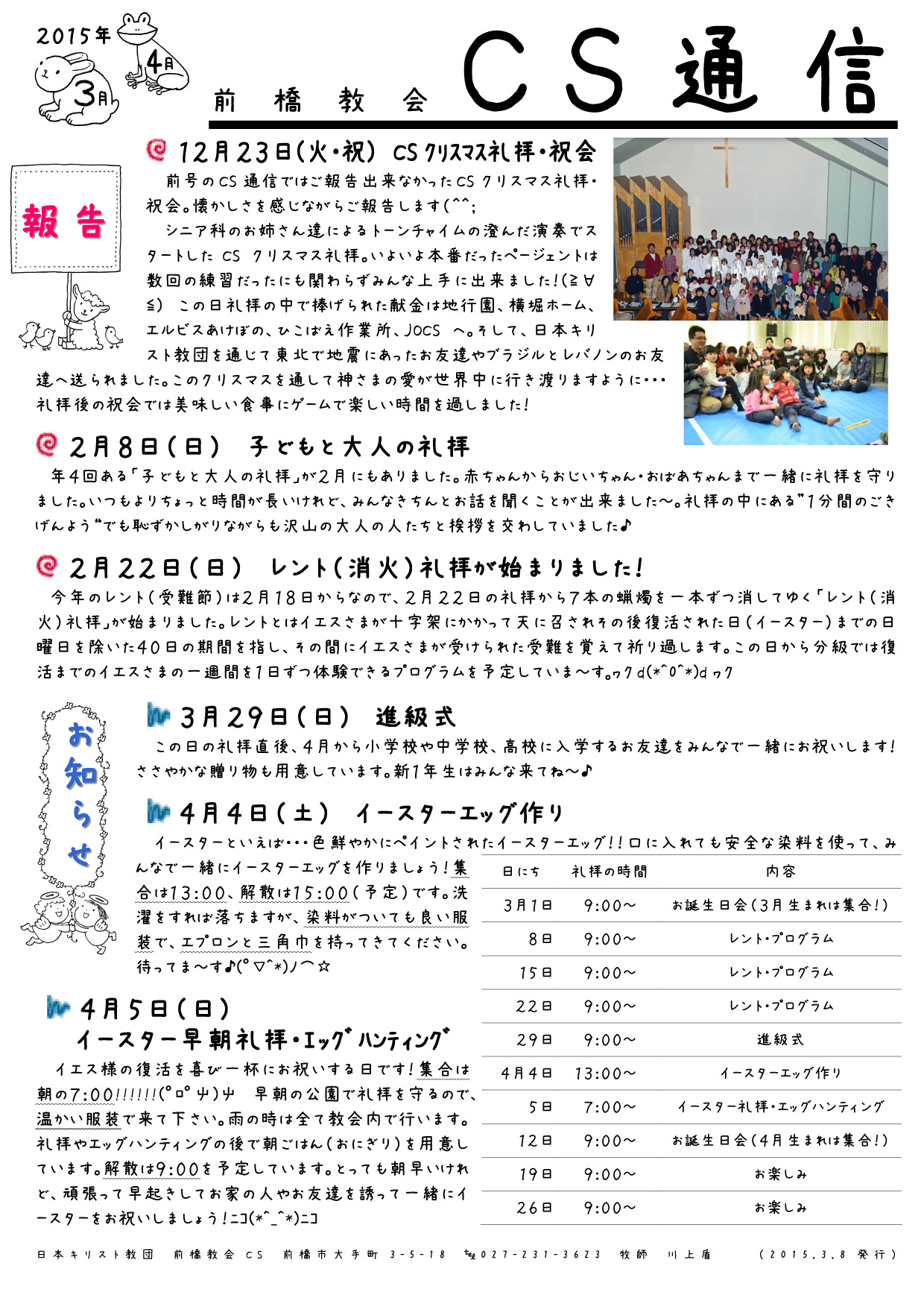 1503-04_oshirase