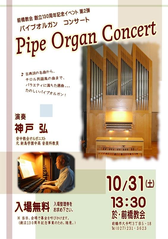 パイプオルガンコンサート 神戸弘