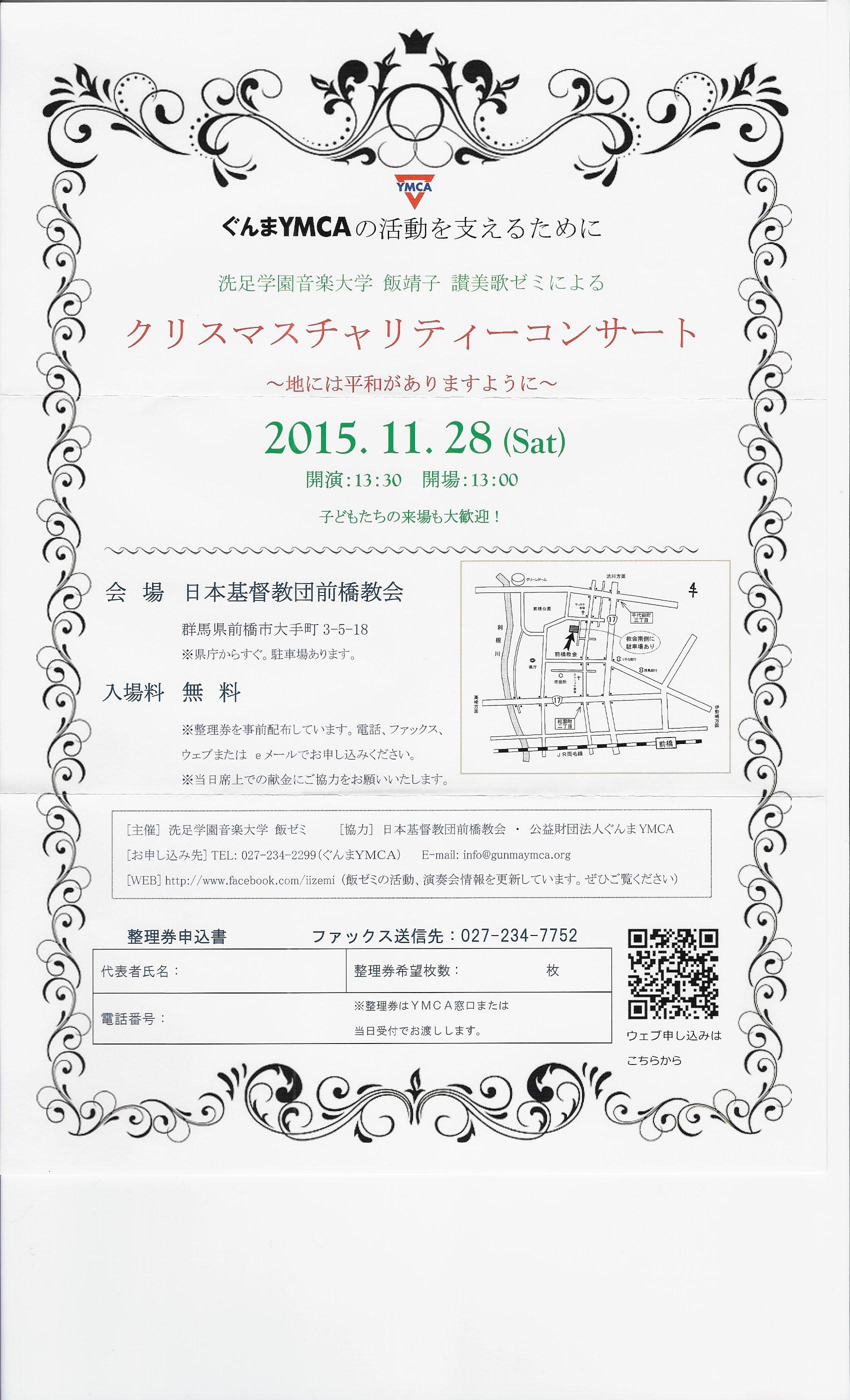 洗足コンサート(ぐんまYMCA)