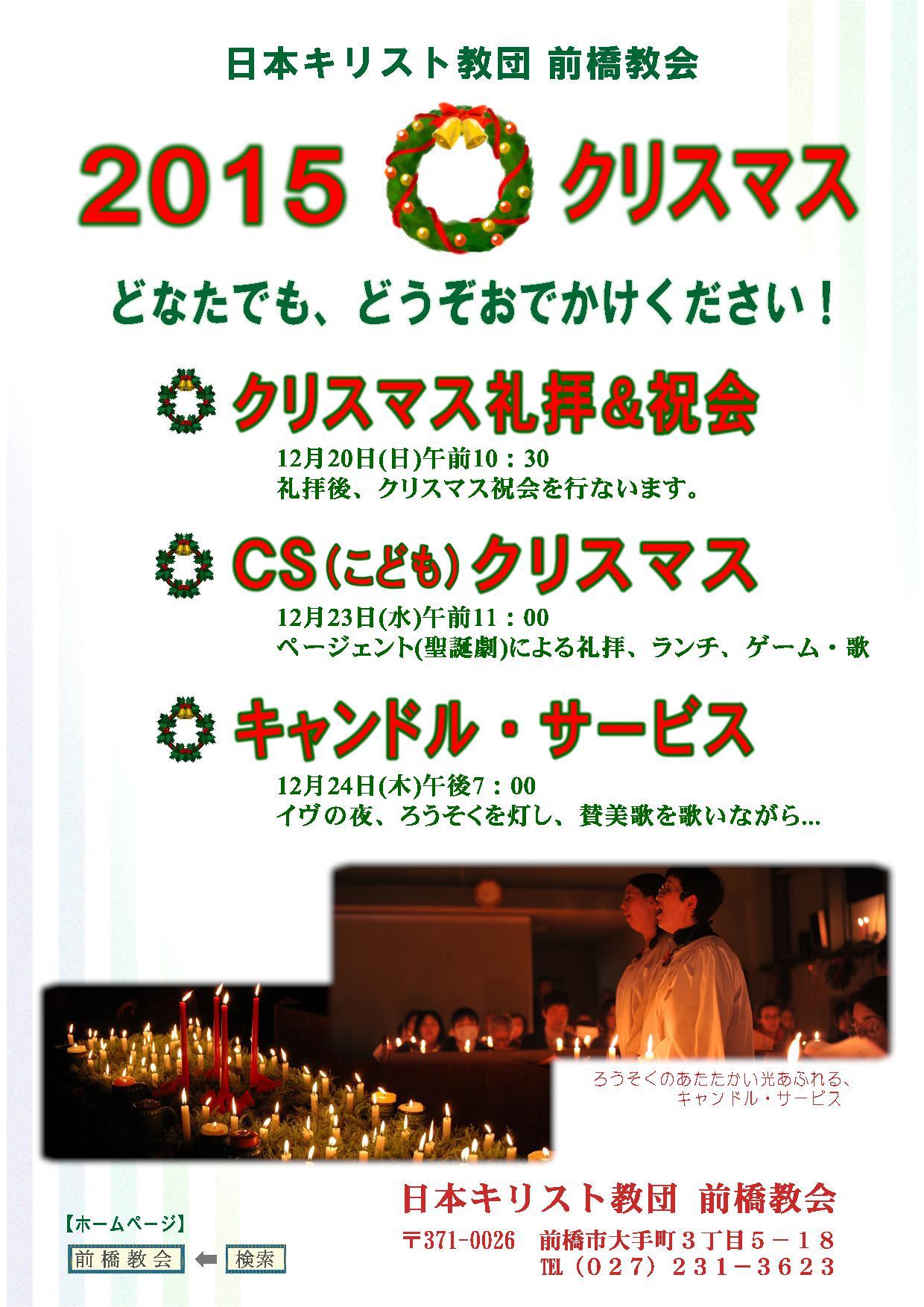 LMIGHTYEX-2015 クリスマス チラシ