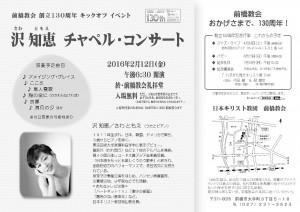 沢知恵 コンサート(裏)