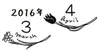 1603-04_oshirase