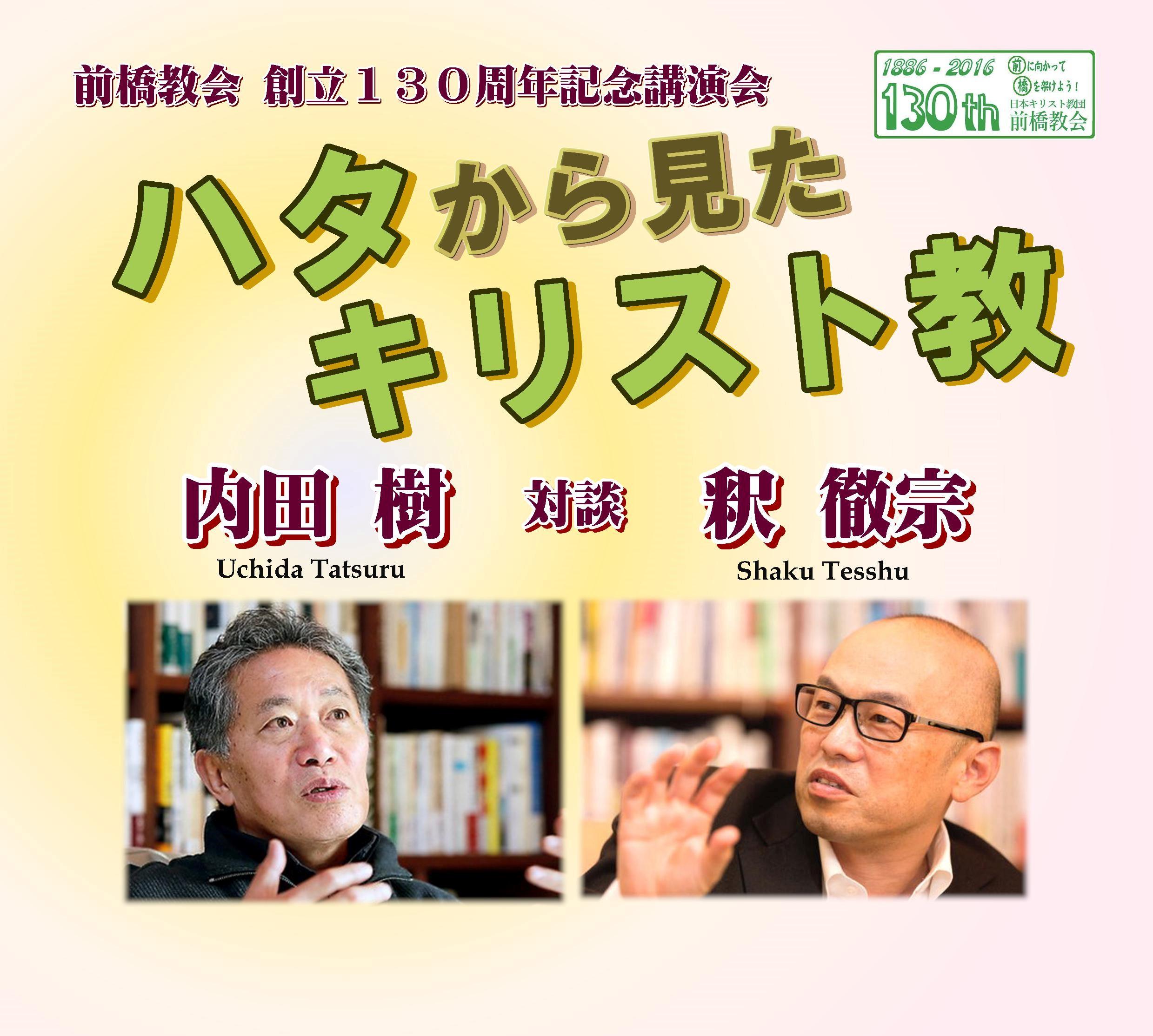 LMIGHTYEX-内田 釈 決定版