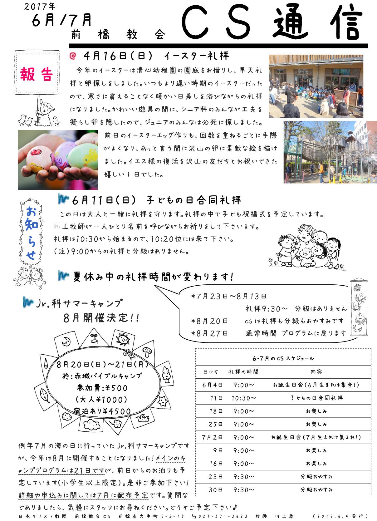 1706_07_ochirase