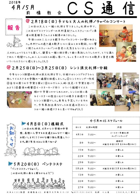 1804_05_oshirase 2