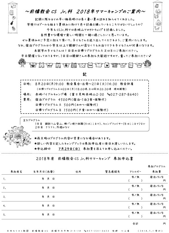 2018_jr_camp