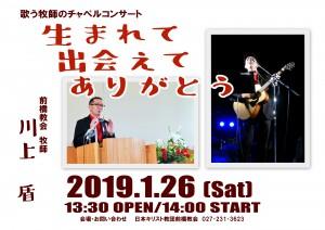 2019盾さんコンサート表final